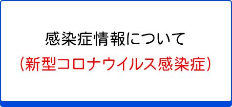 静岡 県 感染 症 指定 医療 機関